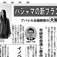 """大醐:""""KINEL""""が中部経済新聞さんに紹介されました。"""