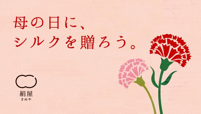 大醐:母の日に、シルクを贈ろう。~5月の販売ショップ情報~