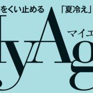 大醐:My Age 2018年夏号に掲載いただきました。