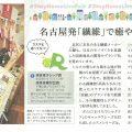 大醐:折込情報紙「Risa」に掲載されました。