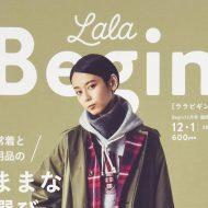 大醐:LaLa Begin (ララ ビギン)12月号に掲載いただきました。