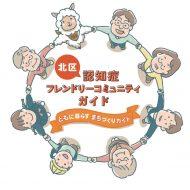 大醐:弊社代表の後藤が認知症ガイドブックのキャラクターになりました!