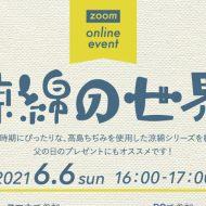 大醐:6月6日(日)オンラインイベント開催 <涼綿の世界>